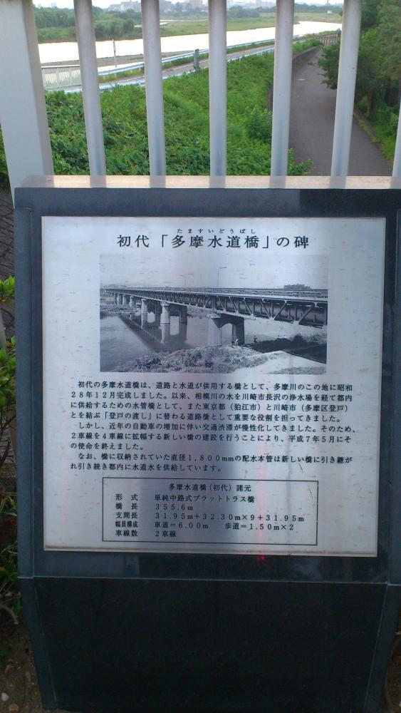 多摩水道橋の碑.JPG